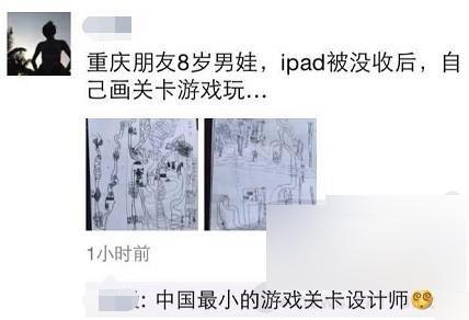 苹果iPad被没收后,8岁男孩成游戏关卡设计师