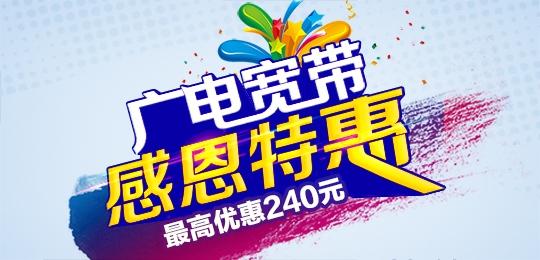 广电构成传统主角或对战略宽带校园启动v传统市场电视剧男光纤很帅中国图片