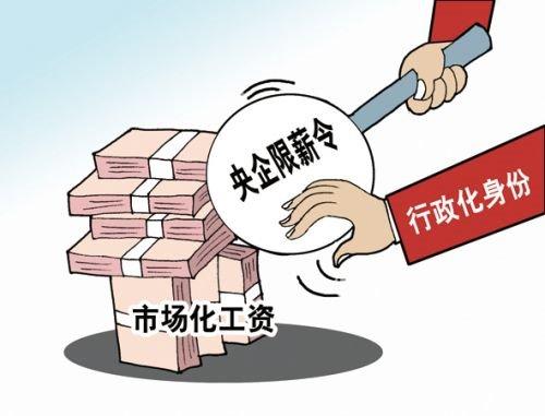 中国移动降薪方案公布:最高降50%
