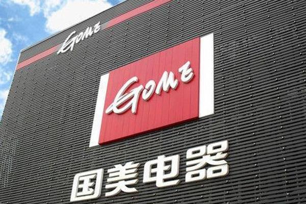 112.68亿港元 国美电器将收购母公司非上市资产