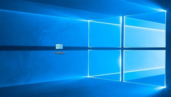 """Windows 10如何开启""""上帝模式""""?"""