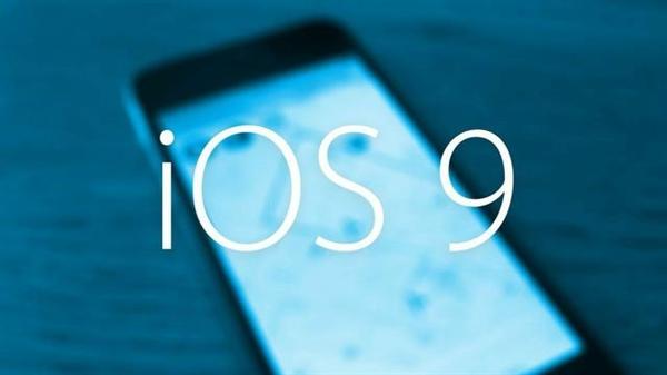iOS 9新版本增加Wi-Fi通话和WiFi助理功能