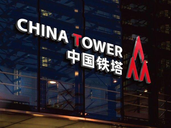 铁塔公司完成三大运营商千亿资产注入