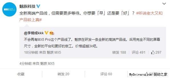 魅族放弃MX5 Pro 新品售价3000元以上