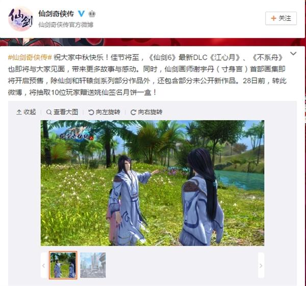 《仙剑奇侠传》官方手游作品预告片正式公布