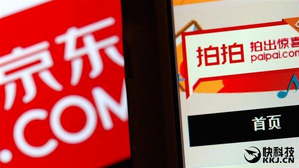 京东关闭C2C电商平台拍拍网 原因是假货泛滥