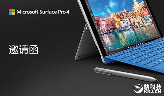 Surface Pro 4新品来了!