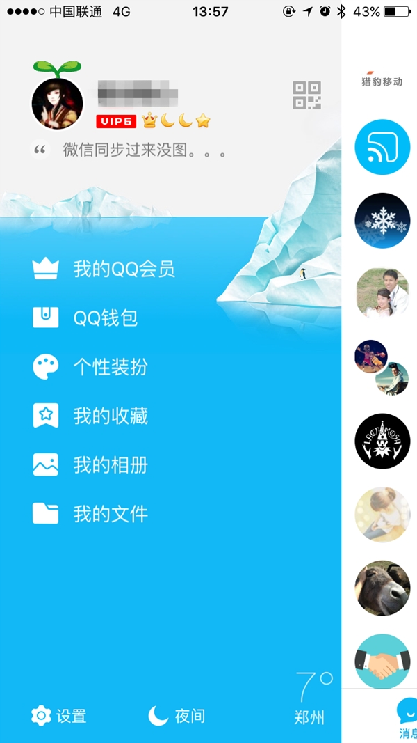 手机QQ 6.0 for iPhone正式发布