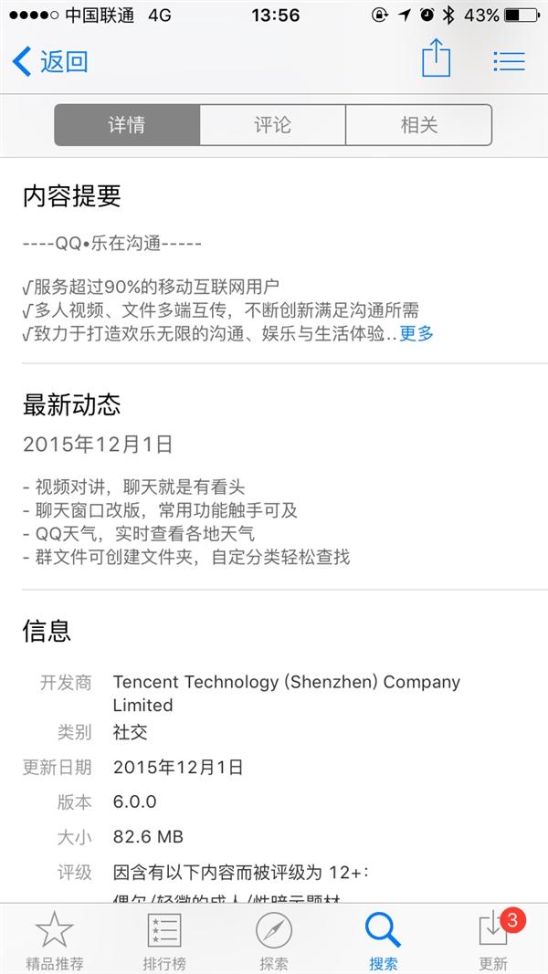 手机QQ 6.0 for iPhone