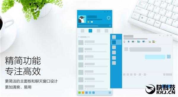 桌面QQ轻聊版7.9发布 新增窗口抖动功能