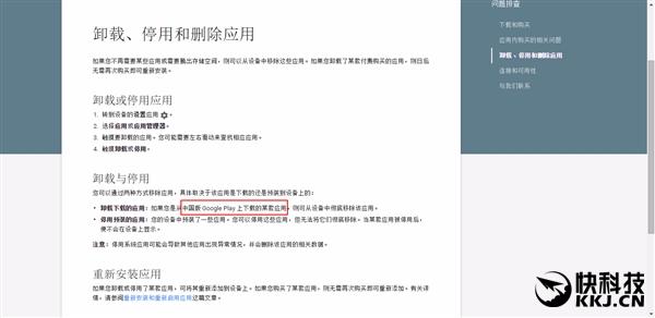 谷歌真要回来了:中国版Google Play惊现!