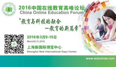 立体中国论坛网址_2016中国在线教育高峰论坛