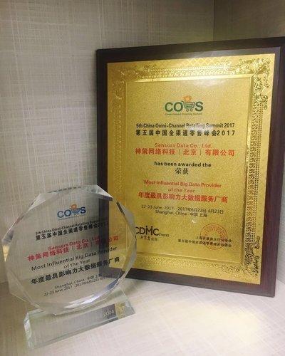 """神策数据荣获""""年度最具影响力大数据服务厂商""""奖项"""