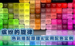 设计配色原理及实用配色实例