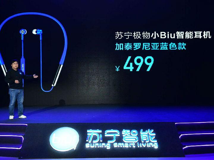 本周家电圈:苏宁极物推出12款智能产品,创维发布AIoT电视新品